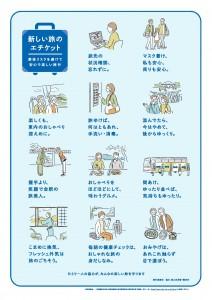 一般社団法人 日本旅行業協会:「新しい旅のエチケット」リーフレット