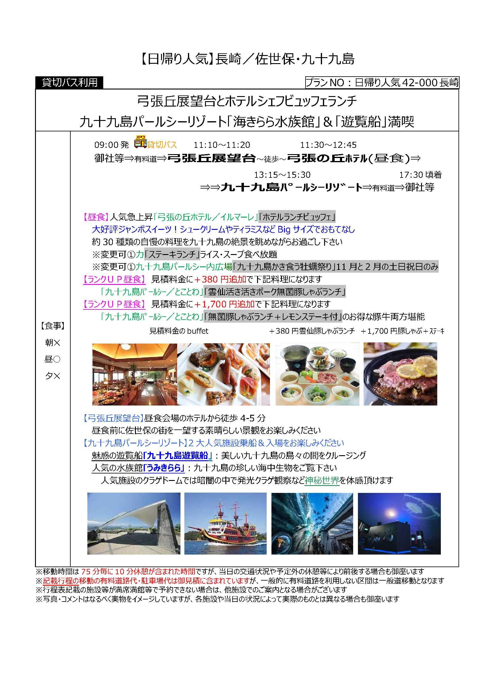 【日帰人気】42-000長崎(佐世保九十九島)